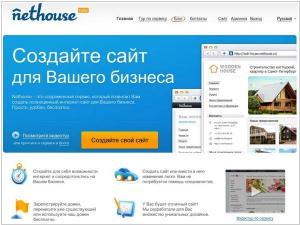 Nethouse